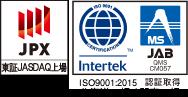 東証JASDAQ上場・ISO9001認証取得