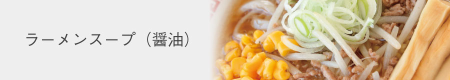 ラーメンスープ(醤油)