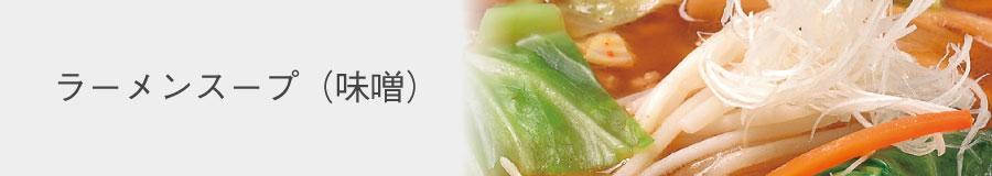 ラーメンスープ(味噌)