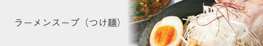 ラーメンスープ(つけ麺)