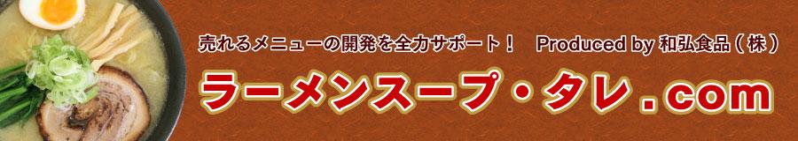 ラーメンスープ・タレ.comバナー